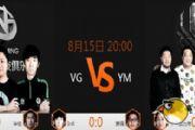 炉石NEL超级联赛8月15日预告VG决战YM[多图]