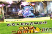 梅露可物语安卓版确认8月22日首发[图]