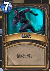 炉石传说疾跑技能 连抽4张牌祝你逆袭