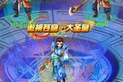 《天剑奇缘》仙盟系统 开启仙盟征战时代[多图]