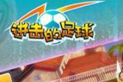 《进击的足球》 买月卡送分金卡活动来袭