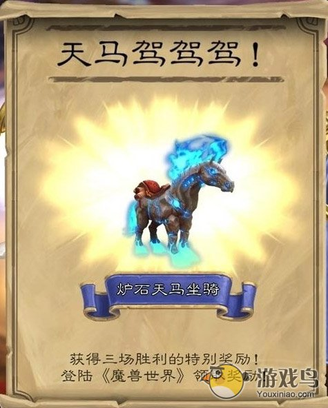 炉石传说天马坐骑怎么领 一招教你快速获得[图]图片1