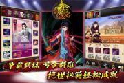 全民武侠视频欣赏 真正中国风的卡牌游戏