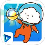白云先生拍拍机:太空人计划