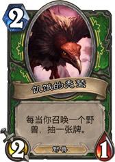 炉石传说饥饿的秃鹫连环召唤抽卡停不下来[图]