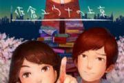佐仓尤娜的上京(上)试玩视频 音乐游戏