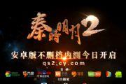 秦时明月2内测开启 官网宣传视频放出