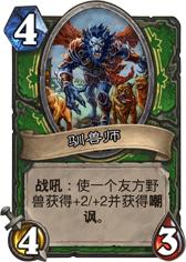 炉石传说驯兽师图鉴搭配野兽非常实用[图]