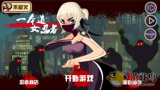 一本道女忍者评测 难得精品2D射击游戏[多图]图片1