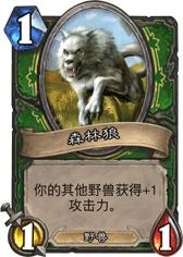 炉石传说森林狼卡牌图鉴 群体BUFF制造者[图]