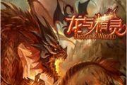 魔幻类游戏《龙与精灵》屠龙盛宴即将开战[多图]
