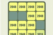 消灭2048游戏评测 玩法更多的2048类游戏[多图]
