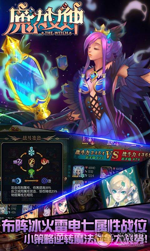 魔力女神图3: