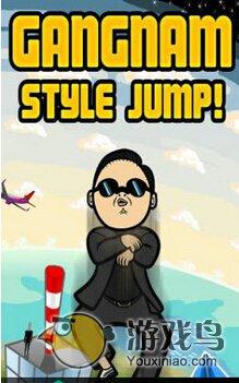 江南Style跳跃图1:
