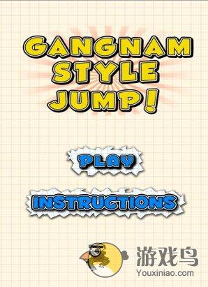 江南Style跳跃图2: