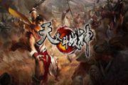 天天斗战神游戏评测 古神话世界的展现[多图]