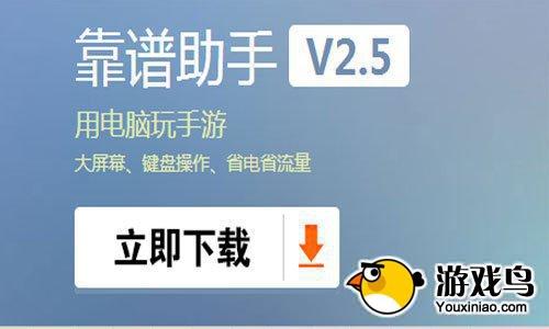 保卫萝卜3电脑版安装使用最新教程[多图]图片2