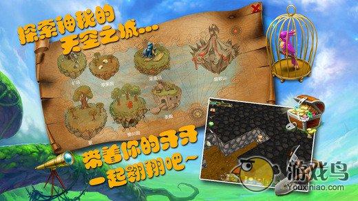 驯龙之城图3:
