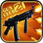枪支俱乐部2