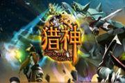 猎神OL评测 西方魔幻题材类的手机游戏[多图]