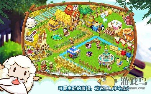 迷你农场图1: