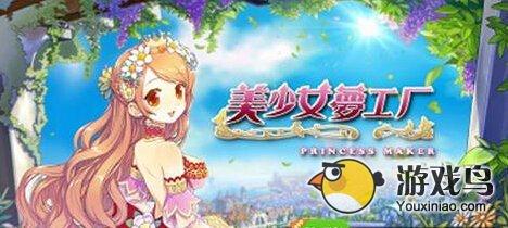 美少女梦工厂10月10日开测 超可爱养成游戏[多图]图片1