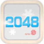 2048冰雪世界