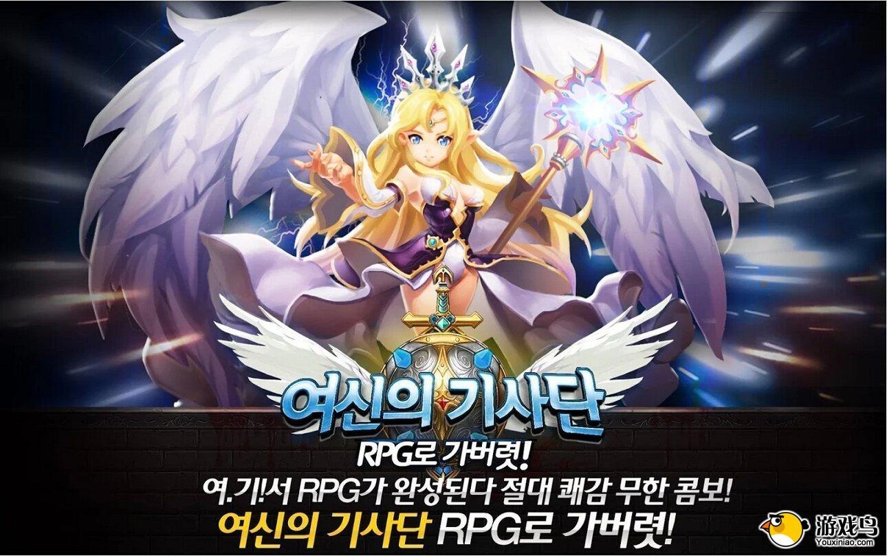 10月13日上架汇总 《女神骑士团》燃情发布![多图]图片1