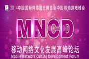 第十二届中国国际网络文化博览会情况介绍