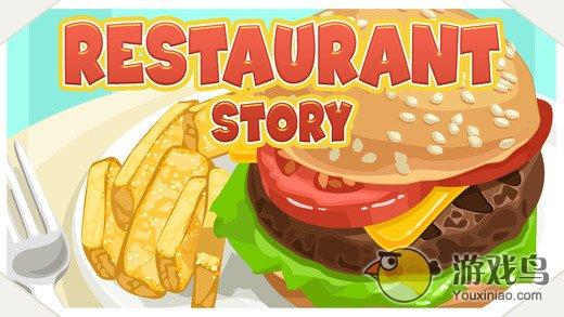 餐厅物语图5: