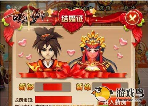 古剑奇潭结婚系统上线 全新社交系统详解[多图]图片3