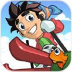 滑雪大冒险十周年最新版