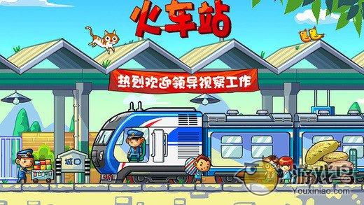中华铁路图2: