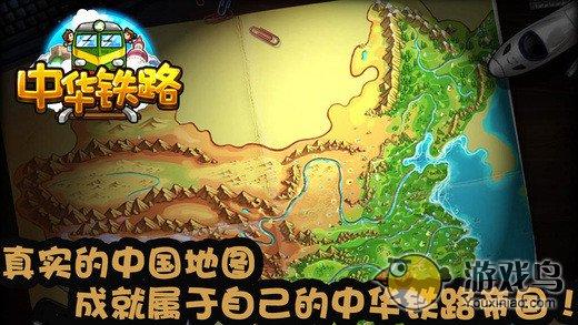中华铁路图3: