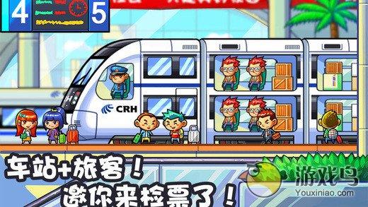 中华铁路图1: