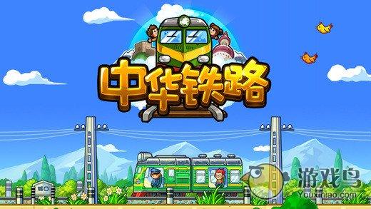 中华铁路图4: