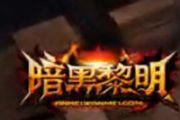 奇幻类游戏《暗黑黎明》战士实录视频曝光[多图]