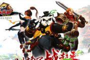 太极熊猫13区幻想剑圣服务器开启 等你来战[图]