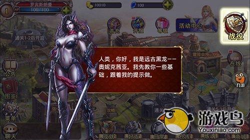巨龙之眼评测 龙族题材的卡牌类游戏[多图]图片4