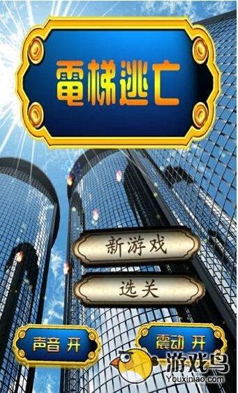 电梯逃亡游戏评测 想尽一切办法逃离过关[多图]图片1