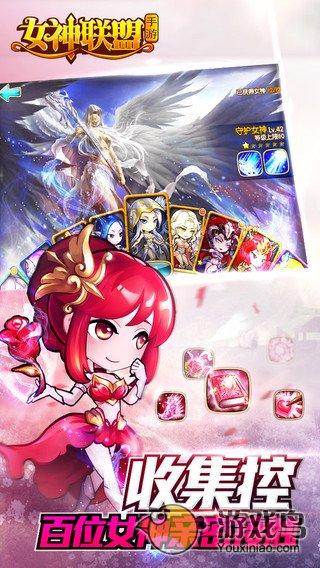 女神联盟M手机版图3
