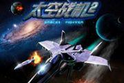 太空战机2全民飞机大战评测 守护地球[多图]