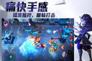 《乱斗西游》新玩法修罗血战技巧攻略介绍[图]