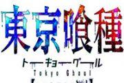 《东京食尸鬼:狂欢节》公开首个宣传视频[多图]