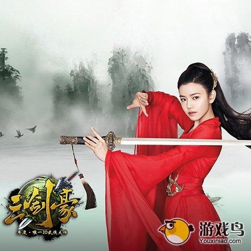 《三剑豪》代言人陈妍希古装写真今日发布图片3