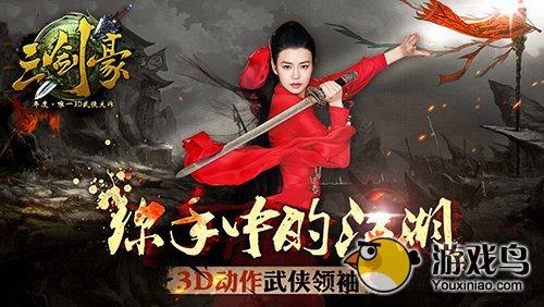 《三剑豪》代言人陈妍希古装写真今日发布图片1