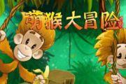 萌猴大冒险评测 创新挖法的休闲类游戏[多图]
