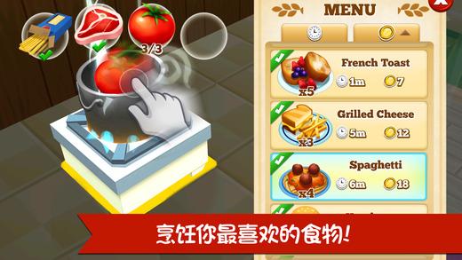 餐厅物语2图4: