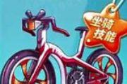 天天酷跑超级单车技能属性 小单车升级版[图]