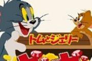 《猫和老鼠:掘地寻宝》提前预约登记开启[多图]